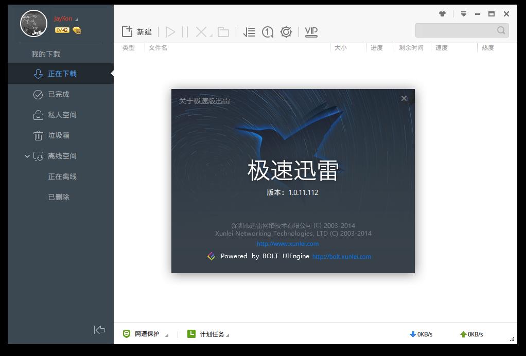 ThunderSpeed1.0.11